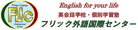 フリック外語国際センター